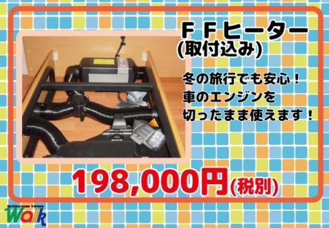 ■FFヒーター198,000円(税別)