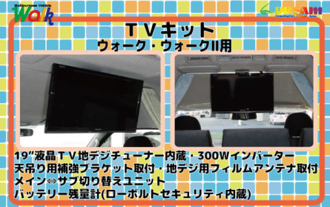 ■TVキット120,000円(税別)
