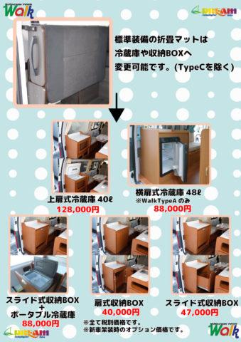 ■折畳みマットを冷蔵庫へ変更