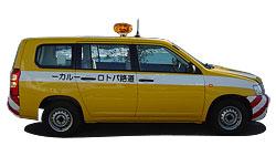 公共応急作業車
